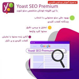 افزونه yoast seo | خرید افزونه سئو وردپرس yoast | نسخه جدید سازگار با المنتور نسخه 15.4 اورجینال افزونه یوست سئو پرمیوم