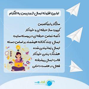 افزونه کانال خودکار | افزونه ارسال مطالب به کانال تلگرام | پلاگین ارسال خودکار به کانال تلگرام