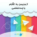 افزونه کانال خودکار   افزونه ارسال مطالب به کانال تلگرام   پلاگین ارسال خودکار به کانال تلگرام