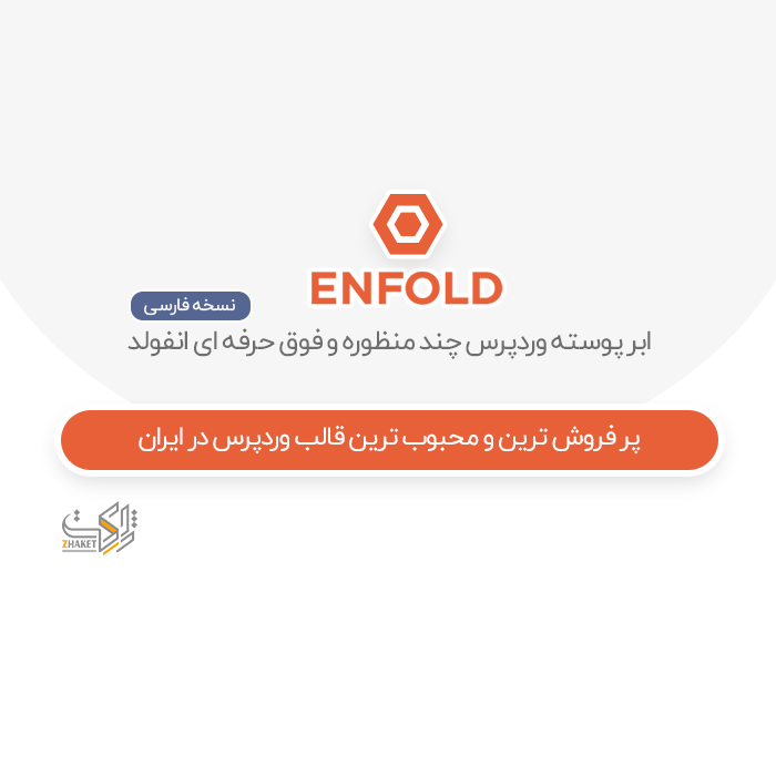 قالب چند منظوره انفولد | Enfold 4.7.6.3