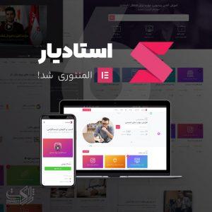 قالب فروش دوره آموزش آنلاین استادیار | Studiare